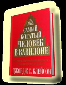 samyj_bogatyj_chelovek_v_vavilone